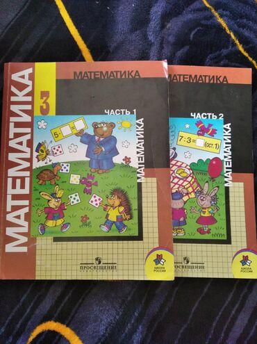 Продаю учебные книги -математика, русский язык, Родиноведение Кара