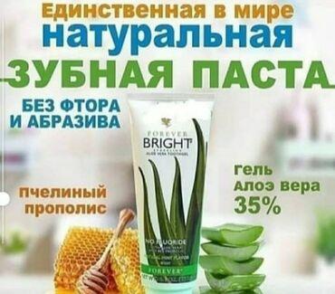 Личные вещи - Кызыл-Суу: Зубная паста без фтора состав алое и прополис БАД