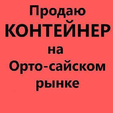 """unty zima в Кыргызстан: Продаю контейнер на Орто-сайском рынке """"Zima-Leto""""16 тонникПроход"""