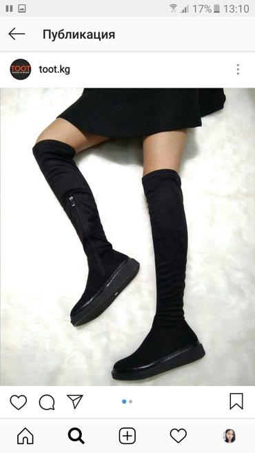 Продаю Деми сапоги. размер 37. замша. одела 1 раз. оказались большие в Бишкек