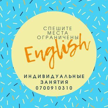 english courses в Кыргызстан: Языковые курсы | Английский | Для взрослых, Для детей