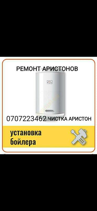 тэн для водонагревателя аристон в Кыргызстан: Сантехник. С опытом