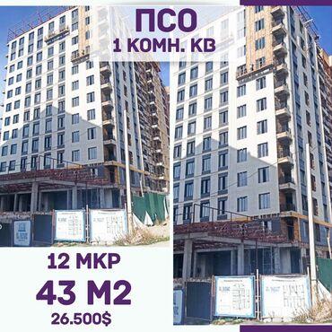 редми нот 5 про цена в бишкеке в Кыргызстан: Элитка, 1 комната, 43 кв. м Лифт