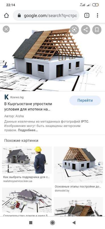 В Караколе строительное услуги штукатурка, крыша,евроремонт,монтаж