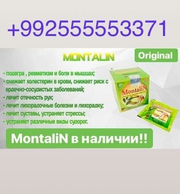 Монталин» — средство на натуральной основе, способное устранить