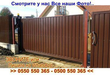 откатные ворота бишкек in Кыргызстан | ДРУГИЕ ТОВАРЫ ДЛЯ ДОМА: Ворота | Автоматические, Откатные | Металлические | Гарантия