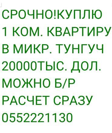 суточный 1 комнатная квартира в караколе in Кыргызстан | ПОСУТОЧНАЯ АРЕНДА КВАРТИР: 1 комната, 35 кв. м