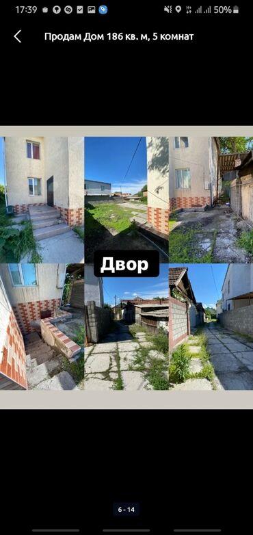 книга человек и общество 5 класс в Кыргызстан: Продам Дом 186 кв. м, 5 комнат