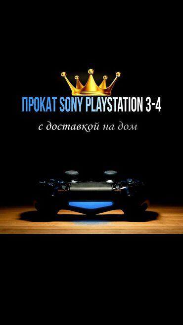 Сони телефон - Кыргызстан: ##Прокат Сони 3 4 ##Прокат/аренда+тв ##Prokat Sony playstation 3-4 ##P