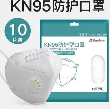Маски KN95  Отличное качество Оригинал  Китай фабричный  Розница :1шт