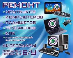 Ремонт компьютеров и ноутбуков! Установка антивируса.Настройка в Сокулук