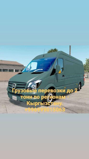 Услуги - Кировское: Бус Региональные перевозки