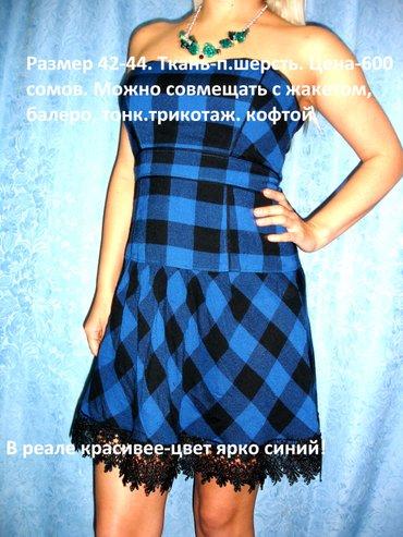 Красивые платья! срочно! в Бишкек