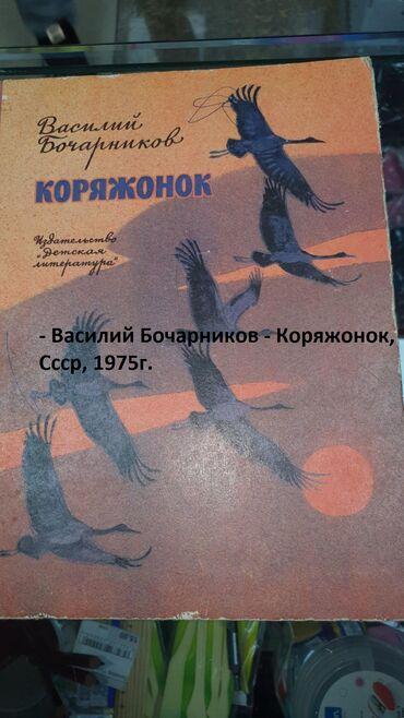 - Василий Бочарников - Коряжонок, Ссср, 1975г.    (Whatsapp)