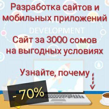 жарнама в Кыргызстан: Качественные мобильные приложения и сайты О нашей услуге
