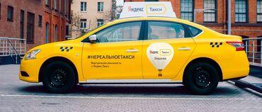 Работа водителем такси с официальным партнёрам Яндекс.Такси Работая в