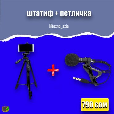штатив тренога для телефона в Кыргызстан: Штатиф + петличка   Блогерлер үчүн  790 сом  Доставка шаар ичи ЖЕТКИРҮ