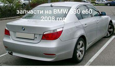 запчасти бмв е60 в Кыргызстан: Продаю запчасти на БМВ 530 Е60 2008 ГОД ЕСТЬ ПОЧТИ ВСЁ