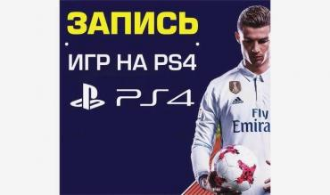 best playstation 2 games в Кыргызстан: Запись игр на ps4  Установка игр Sony playstation 4 Сони