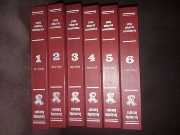 Άλλα - Ελλαδα: 6 Τόμοι Μεγάλη Μαθηματική Εγκυκλοπαίδεια σε αριστη κατάσταση. Δίνονται