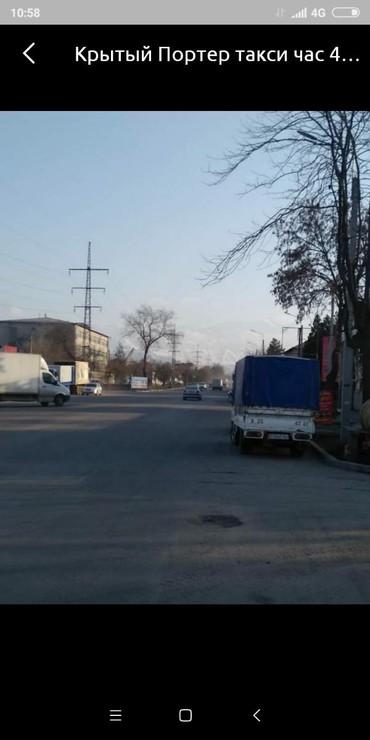 Крытый Портер такси в Бишкек