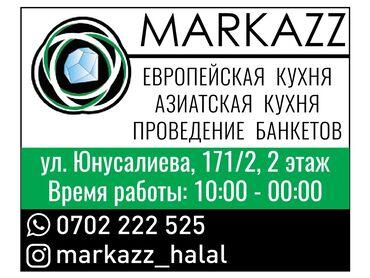 forma nato в Кыргызстан: Официант. С опытом. Сменный график. Юг-2