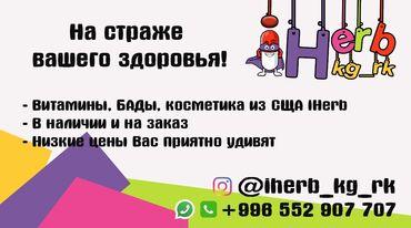 фаберлик витамины для детей в Кыргызстан: Витамины из сша iherb. В наличии и на заказ. Низкие цены! Д3, омега3