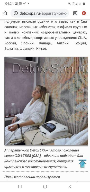 Детокс спа аппарат для очищения организма