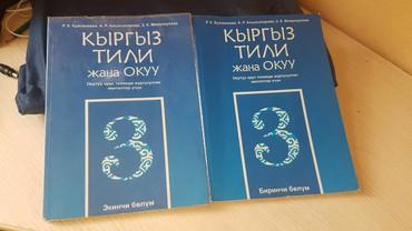 Канцтовары - Кыргызстан: Кыргыз тили в 1,2 часть. отличное состояние