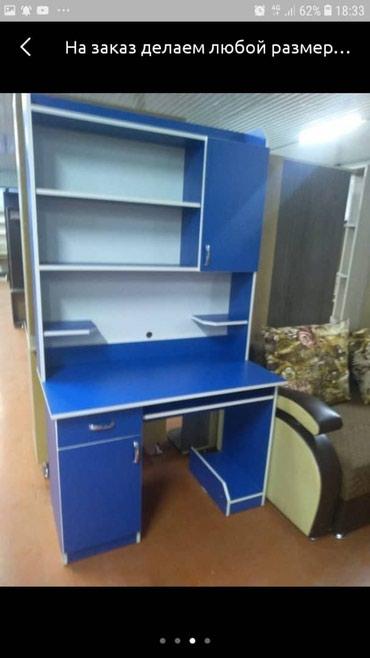 Компьютерный стол размер 110*55!5000сом в Бишкек