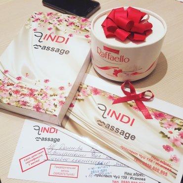 Еще думаете над выбором подарка?! Подарочные сертификаты на любую сумм в Бишкек
