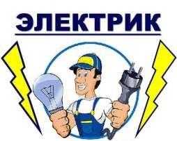 Услуги электрика! Выполняем работу в Бишкек