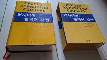 Русско-корейский словарь б/у, цена 3 тыс сом