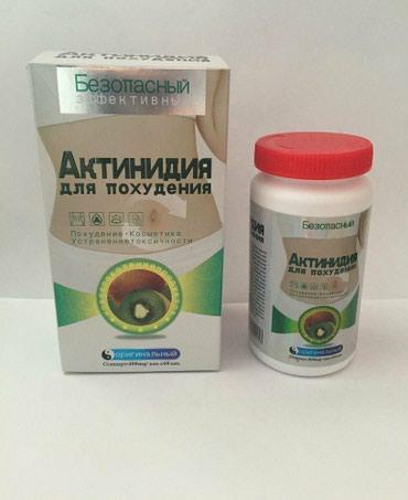 самые эффективные бады похудения в Кыргызстан: Актинидия БАД для похудения Многие современные врачи считают