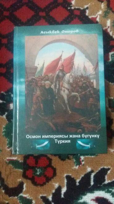 Осмон империясы жана бугунку Туркия. Г. Балыкчы