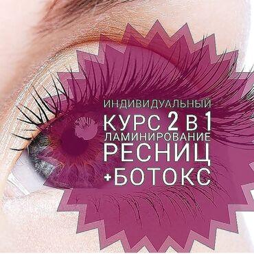 оригинальные расходные материалы printpro ns фотобумага в Кыргызстан: Курсы |
