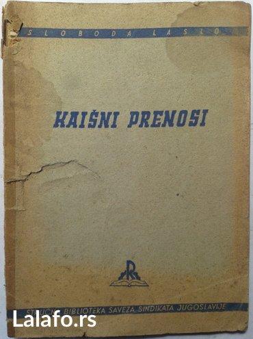 Stručna literatura kaišni prenosi, Sloboda Laslo,izdanje rad-bgd-1949 - Nova Pazova