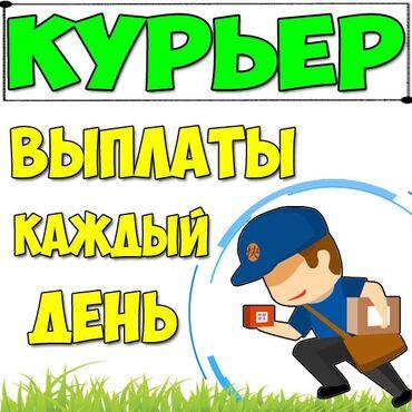 Водитель-курьер. 5/2. С личным транспортом