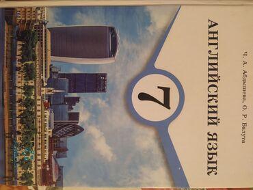 элитные чаи из китая в Кыргызстан: Книга по английскому (абдышева,балута)7 класс,хорошее состояние