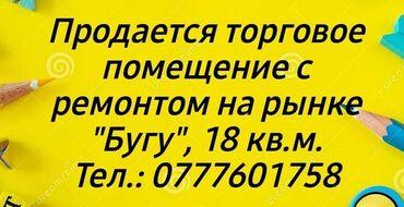 Недвижимость - Михайловка: Срочно продается помещение на рынке Бугу в центре г.Каракол. С