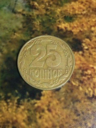 kovanica 25 kopika Ukrajina 25din - Beograd