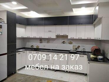 Мебел на заказ  Шкаф на заказ  Кырават на заказ гарнитур на заказ  Кам