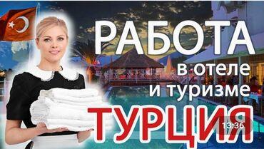 Бесплатные вакансии - Кыргызстан: Работа в Турции. В 5* отелях знаменитых курортов как Анталия, Бодрум