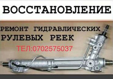 Реставраци, ремонт гидравлических и электрических рулевых реек. . в Лебединовка