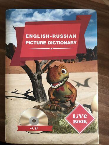 Словарь англо-русский. В комплекте имеется диск с переводами,транскрип