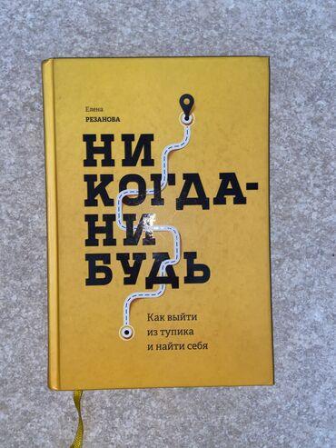 Книги Новые и не новые