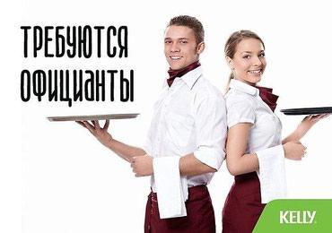 Срочно требуются офицанты с опытом в Бишкек