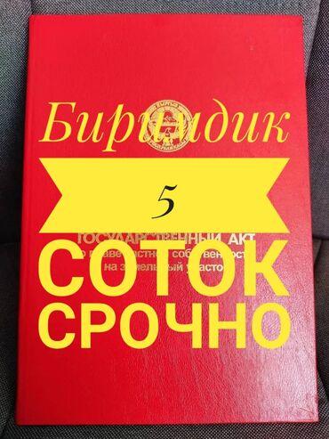 считыватель паспортов купить бишкек в Кыргызстан: 5 соток, Для строительства, Собственник, Красная книга, Тех паспорт, Договор купли-продажи