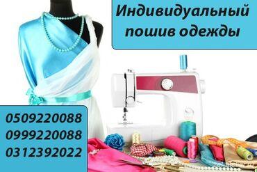 химчистка одежды в Кыргызстан: Реставрация одежды, индивидуальный пошив химчистка качественно и