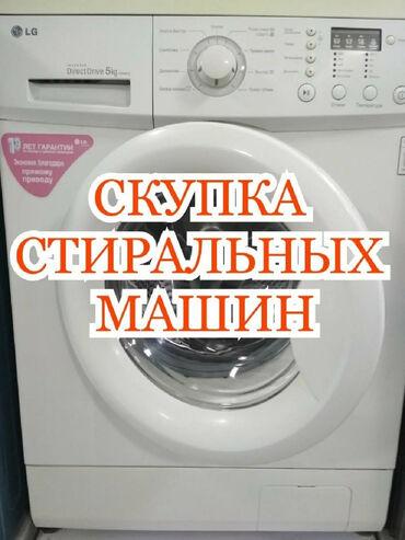 бу стиральная машина автомат in Кыргызстан   СТИРАЛЬНЫЕ МАШИНЫ: Фронтальная Автоматическая Стиральная Машина LG 6 кг